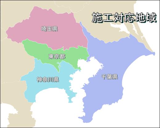 太陽光発電コスモテック施工地域|東京都\神奈川県|千葉県|埼玉県